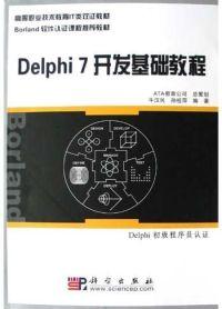 DELPHI7开发基础教程