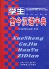 学生古今汉语字典