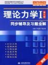 理论力学I(第七版)同步辅导及习题全解