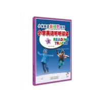 小学英语听听读读 1