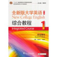 全新版大学英语(第二版)(综合教程1学生用书)(内容一致,印次、封面或原价不同,统一售价,随机发货)