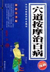 穴道按摩治百病(超值典藏)/国医大书院