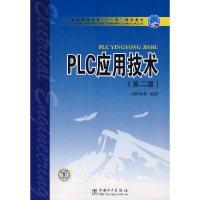 PLC应用技术(第二版)
