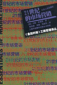 21世纪的市场营销:《金融时报》工商管理译丛书