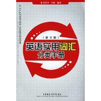 英语实用词汇分类手册(修订版)