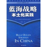 蓝海战略本土化实践