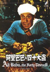 阿里巴巴与四十大盗(附DVD一张光盘)——永久记忆版世界文学名著文库