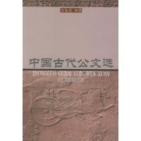 中国古代公文选
