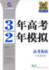 3年高考2年模拟:高考英语/广东省专用/5·3精华版2010(含答案全解全析)
