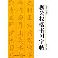 中国书法教程 柳公权楷书习字帖