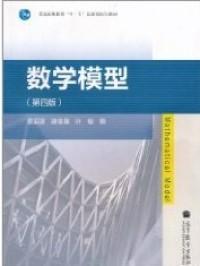 数学模型(第四版)(内容一致,印次、封面或原价不同,统一售价,随机发货)