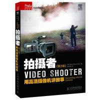拍摄者(用高清摄像机讲故事)(第2版)