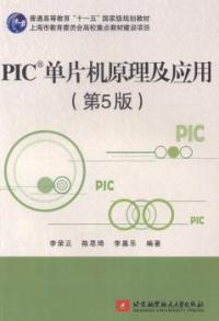 PIC单片机原理及应用-(第5版)