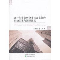 会计师事务所企业社会责任的驱动因素与测量维度