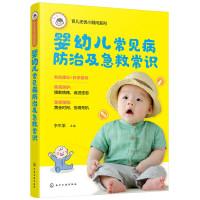 育儿无忧小顾问系列--婴幼儿常见病防治及急救常识