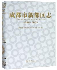 成都市新都区志(1986-2005)