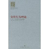 交往行为理论:行为合理性与社会合理化(第1卷)——哈贝马斯文集