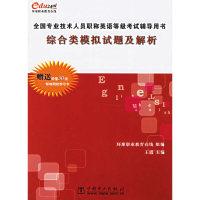 全国专业技术人员职称英语等级考试辅导用书:综合类模拟试题及解析(赠送价值30元环球网校学习卡)