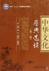 中华文化原典选读(第2版)