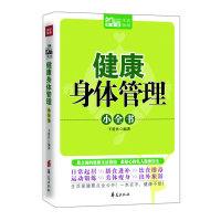 健康身体管理小全书(MBOOK随身读)