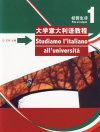 校园生活1大学意大利语教程