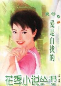 花季小说丛书第一辑·爱是自找的(004)