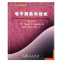 电子商务与技术(英汉对照)——中印合作软件行业系列教材