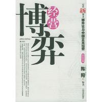 中国企业经营与博弈论(全四册)