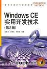 Windows CE实用开发技术(第二版)
