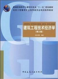 建筑工程技术经济学(第三版)