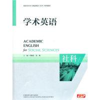 学术英语(社科)