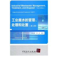 工业废水的管理.处理和处置(第三版)