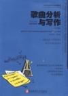 歌曲分析与写作(第3版)(内容一致,印次、封面或原价不同,统一售价,随机发货)