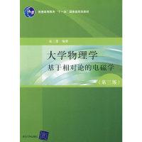 大学物理学基于相对论的电磁学(第三版)(内容一致,印次、封面或原价不同,统一售价,随机发货)
