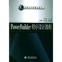 PowerBuilder 程序设计教程