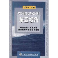 文化自觉与文化认同:东亚视角(中国哈佛-燕京学者第六届学术会议