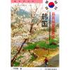 韩国:隔海相望的近邻