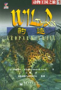 豹迹——动物王国之旅