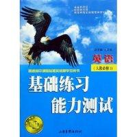英语(人教必修1普通高中课程标准实验版学生用书)/基础练习能力测试