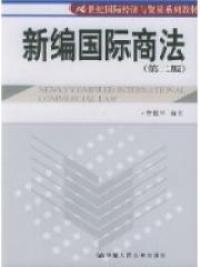 新编国际商法(第二版)