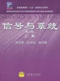 信号与系统(第三版)上册(内容一致,印次、封面或原价不同,统一售价,随机发货)
