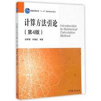 计算方法引论(第4版)