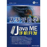 从零开始学Java ME手机开发