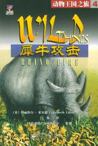 犀牛攻击——动物王国之旅