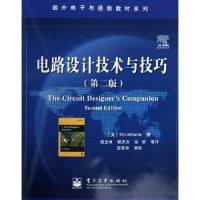 电路设计技术与技巧(第二版)