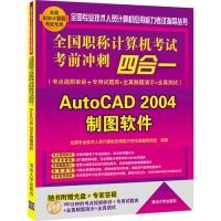 全国职称计算机考试考前冲刺四合一(考点视频串讲+专用试题库+全真解题演示+全真测试 )——AutoCAD 2004