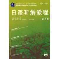 日语听解教程(第3册)