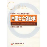 中国大众创业学