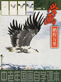 中国老年画自学课本-学画鹏程万里