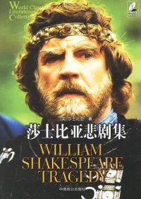 莎士比亚悲剧集(附光盘一张)——永久记忆版世界文学名著文库